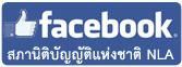 เชื่อมโยงไปยัง facebook สภานิติบัญญัติแห่งชาติ